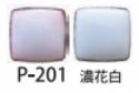 P-201 White - Product Image