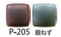 P-205 Pearl Grey - Product Image