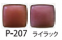 P-207 Dusty Rose - Product Image