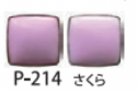 P-214 Cherry Pink - Product Image