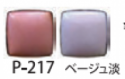 P-217 Pale Peach - Product Image