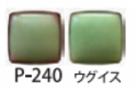P-240 Light Olive - Product Image