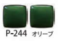 P-244 Dark Leaf Green - Product Image