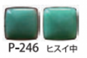 P-246 Medium Jade - Product Image