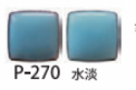 P-270 Water Blue - Product Image