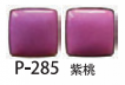 P-285 Bright Pink - Product Image