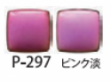 P-297 Medium Pink - Product Image